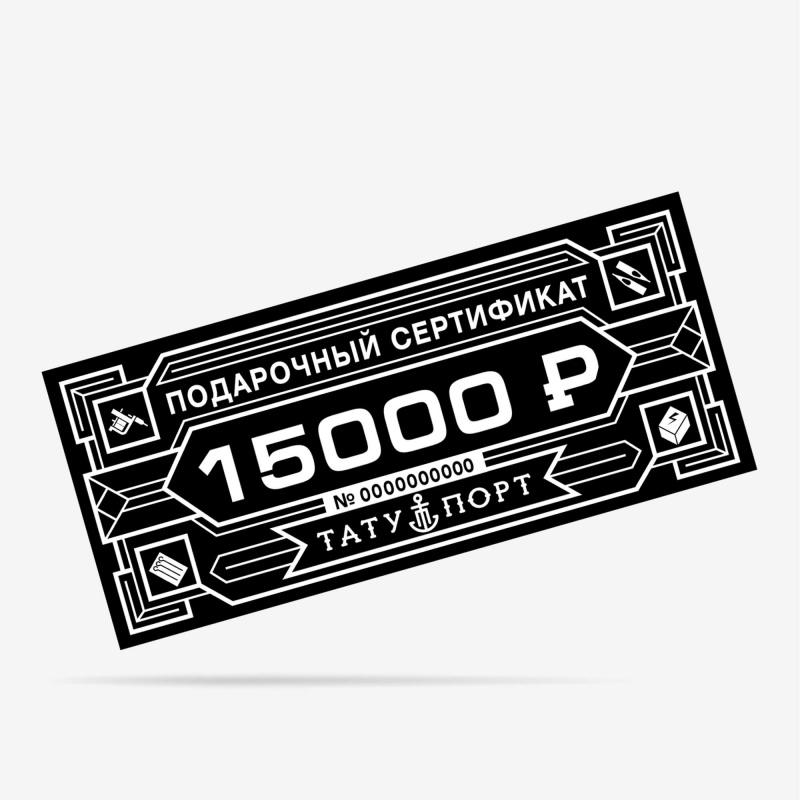 Подарочный сертификат Тату Порт на 15000р