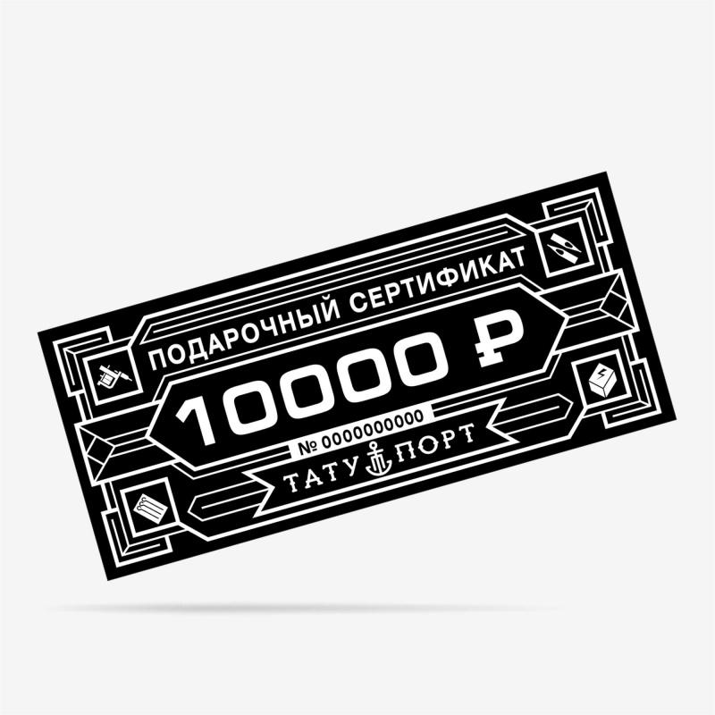 Подарочный сертификат Тату Порт на 10000р