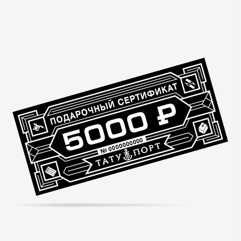 Подарочный сертификат Тату Порт на 5000р